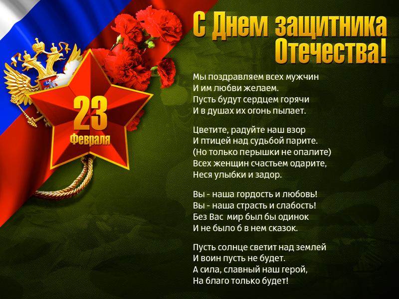 День защитника отечества поздравление в школе